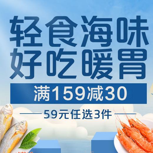 #促销活动#京东超市海鲜盛宴 59元任选3件 满159减30-百货之家