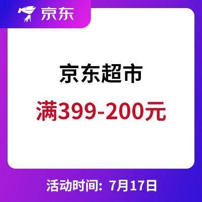 京东超市 神券 满399-200元-百货之家
